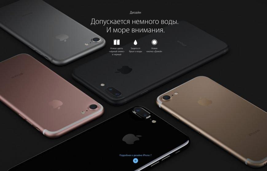 В сети появилась презентация iphone 7, фото-2