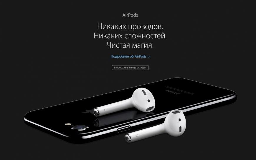 В сети появилась презентация iphone 7, фото-4