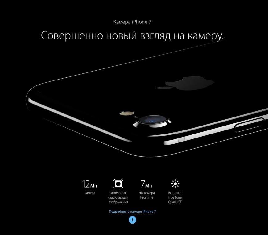 В сети появилась презентация iphone 7, фото-7
