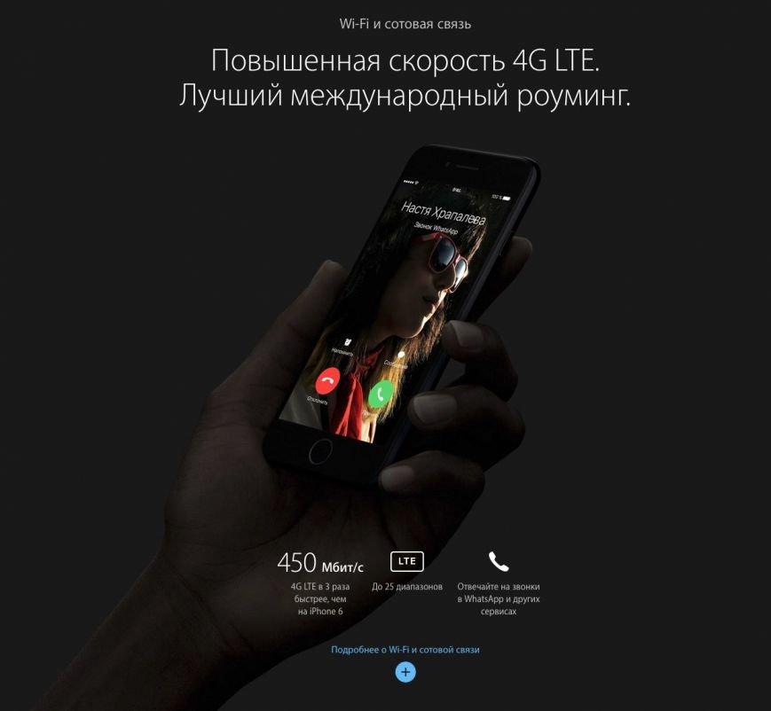 В сети появилась презентация iphone 7, фото-5