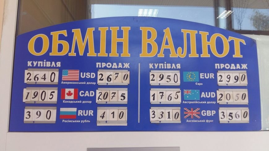 Скільки коштує долар та євро у Львові: реальний курс валют станом на 8 вересня (ФОТО), фото-1