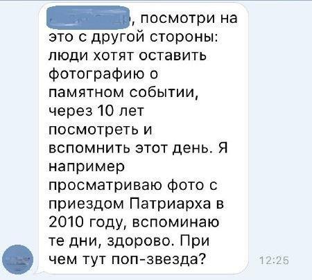 Сахалинцы устроили дебаты на тему использования смартфонов в храмах, фото-8