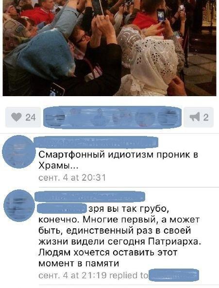 Сахалинцы устроили дебаты на тему использования смартфонов в храмах, фото-9