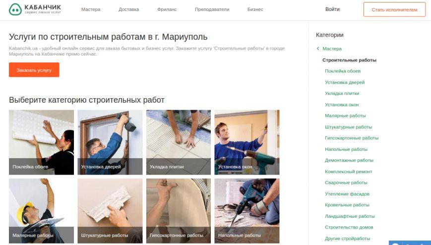 Подработка в Мариуполе стала доступной: в городе начал работу специализированный онлайн-сервис, фото-2