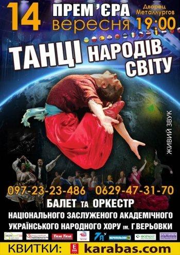 Танцы народов мира, фото-1