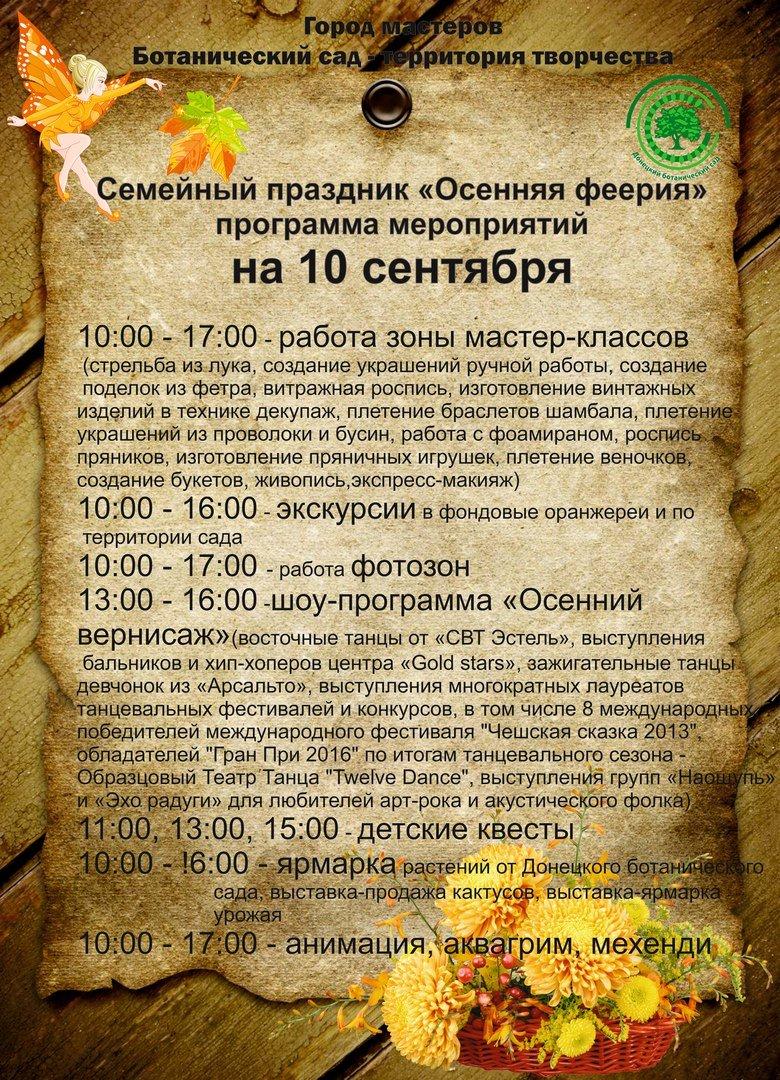 Донецкий ботанический сад приглашает посетить семейный праздник «Осенняя феерия», фото-1