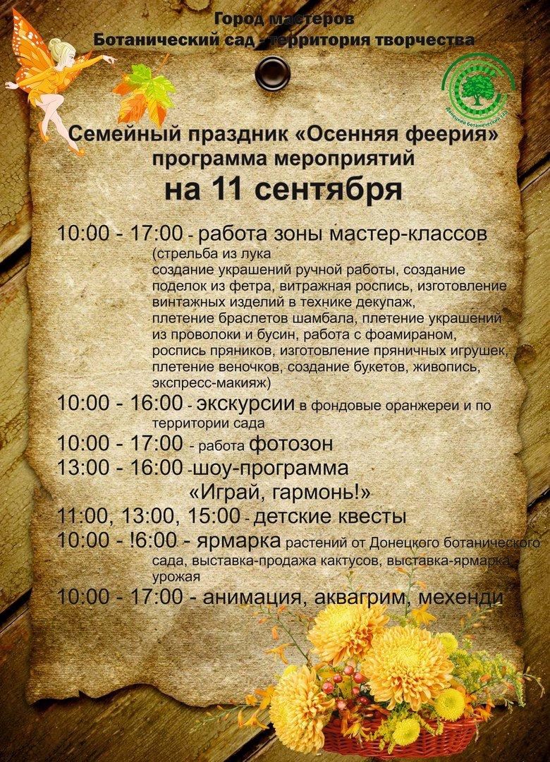 Донецкий ботанический сад приглашает посетить семейный праздник «Осенняя феерия», фото-2
