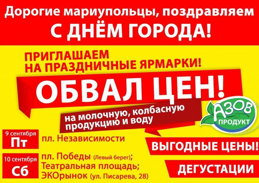 "Ко дню Города ТМ ""Азов продукт"" дарит грандиозное снижение цен на свою продукцию, фото-1"