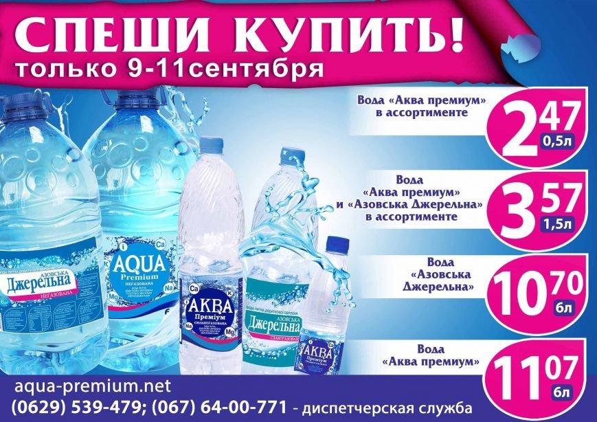 den_goroda_voda_kopia