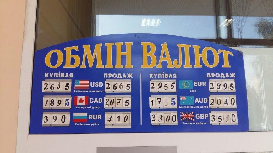 Скільки коштує долар та євро у Львові: реальний курс валют станом на 9 вересня (ФОТО), фото-1