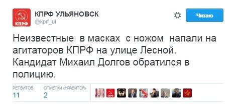 Выборы в Ульяновске начинают приобретать криминальный характер, фото-1