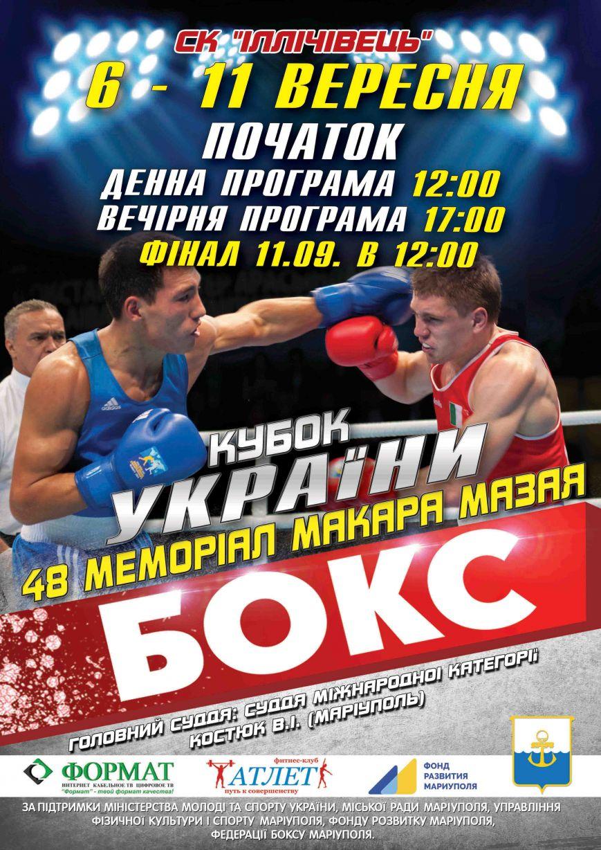 Не пропусти полуфинальные поединки Кубка Украины - 48 мемориала Макара Мазая по боксу, фото-2