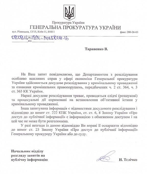 ГПУ відмовилась надавати інформацію про можливі підозри керівництву поліції Хмельниччини, фото-1