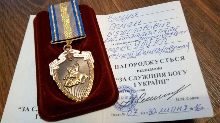 Роман Зозуля получил награду (ФОТО), фото-1