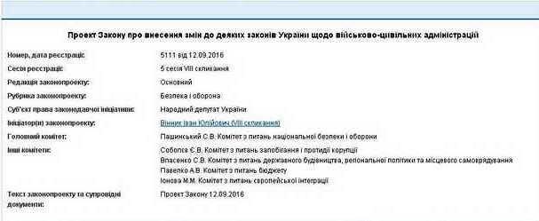 проект закону_01_херсонщина