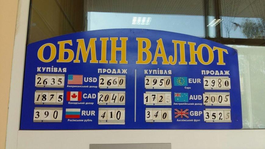 Скільки коштує долар та євро у Львові: реальний курс валют станом на 13 вересня (ФОТО), фото-1