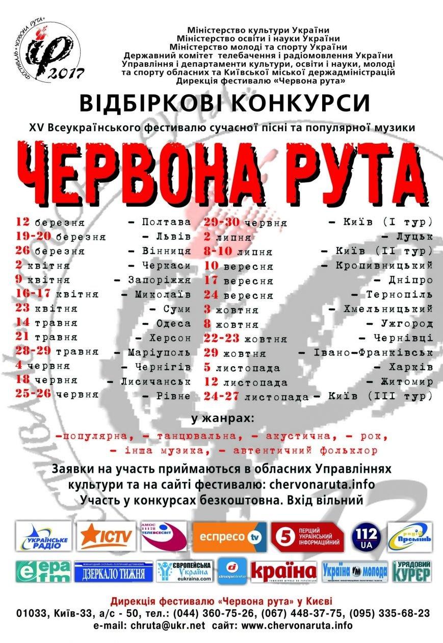 «Червона Рута» шукає нових виконавців у Хмельницькому, фото-1