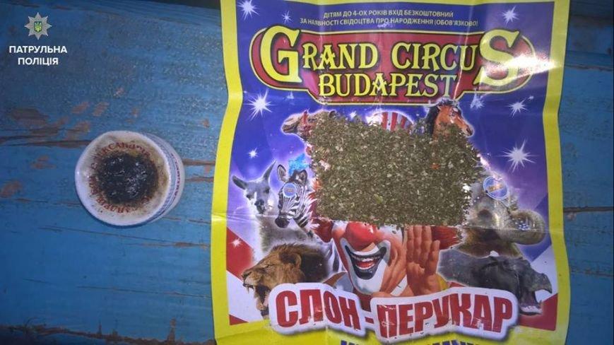 Цирк уехал, а клоуны остались: в Кременчуге марихуану заворачивают в листовки Grand circus Budapest, фото-2