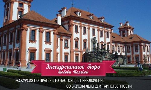 Агентство Любови Полевой предлагает экскурсии по Праге, которые позволят тонко прочувствовать историю и культуру одной из старейших европе..., фото-2
