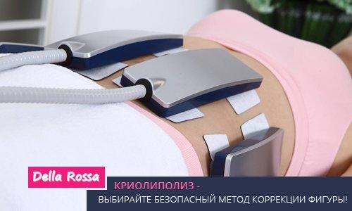 Криолиполиз от центра лазерной косметологии Della Rossa – удаление жира холодом без боли и риска осложнений!, фото-1