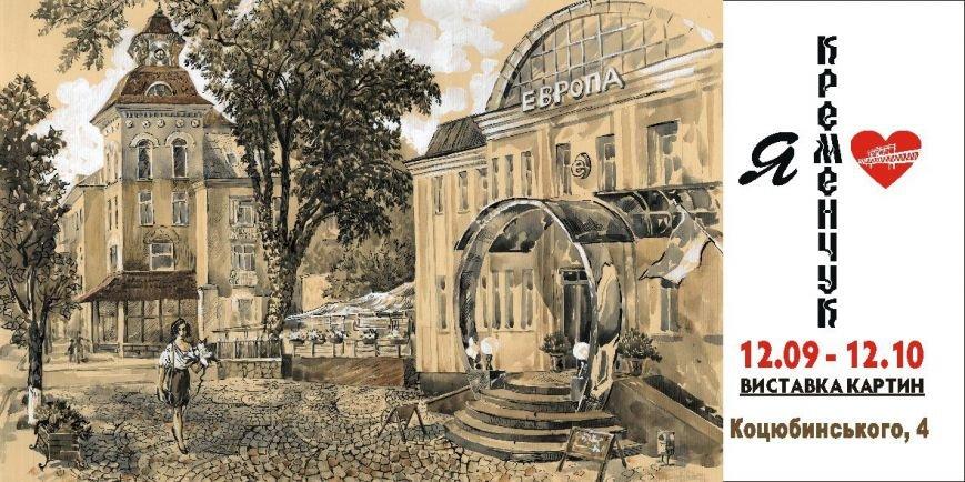 У Кременчуці на білбордах з'являться картини із найкрасивішими видами міста, фото-8