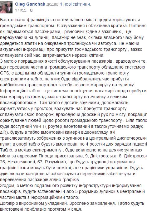 В Івано-Франківську встановлять екрани з розкладом руху маршруток та WI-FI інтернетом, фото-1