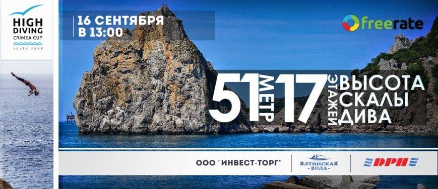 В Ялте откроется первая в России тренировочная база по хай-дайвингу КРОО «Фрирайт»