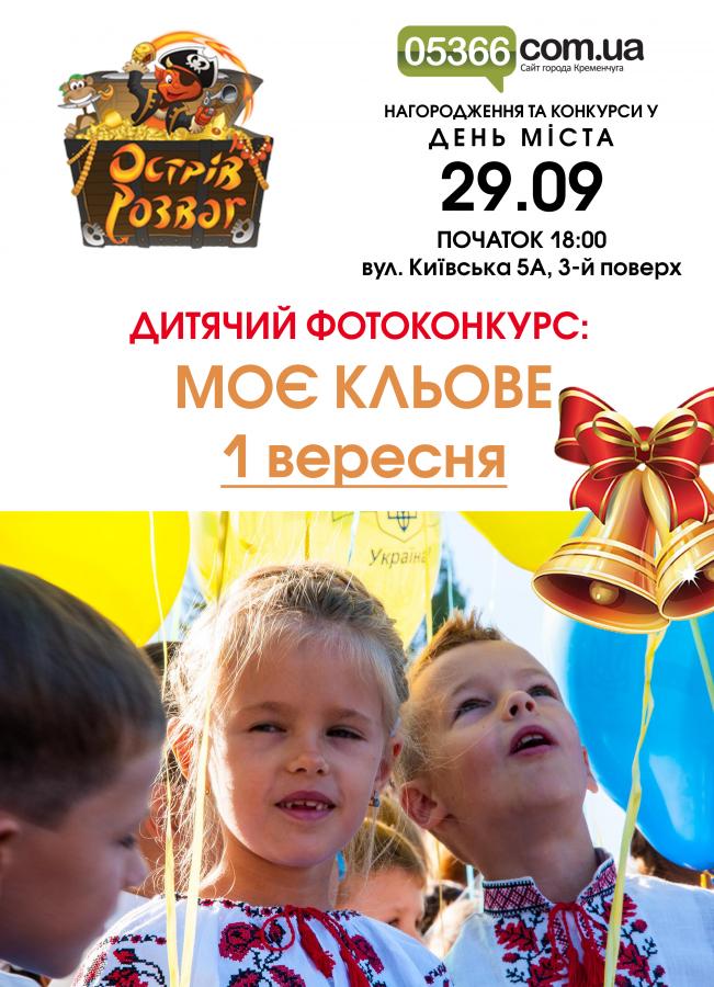 """Увага! На сайті 05366.com.ua стартує новий конкурс """"Моє кльове 1 вересня!"""", фото-1"""