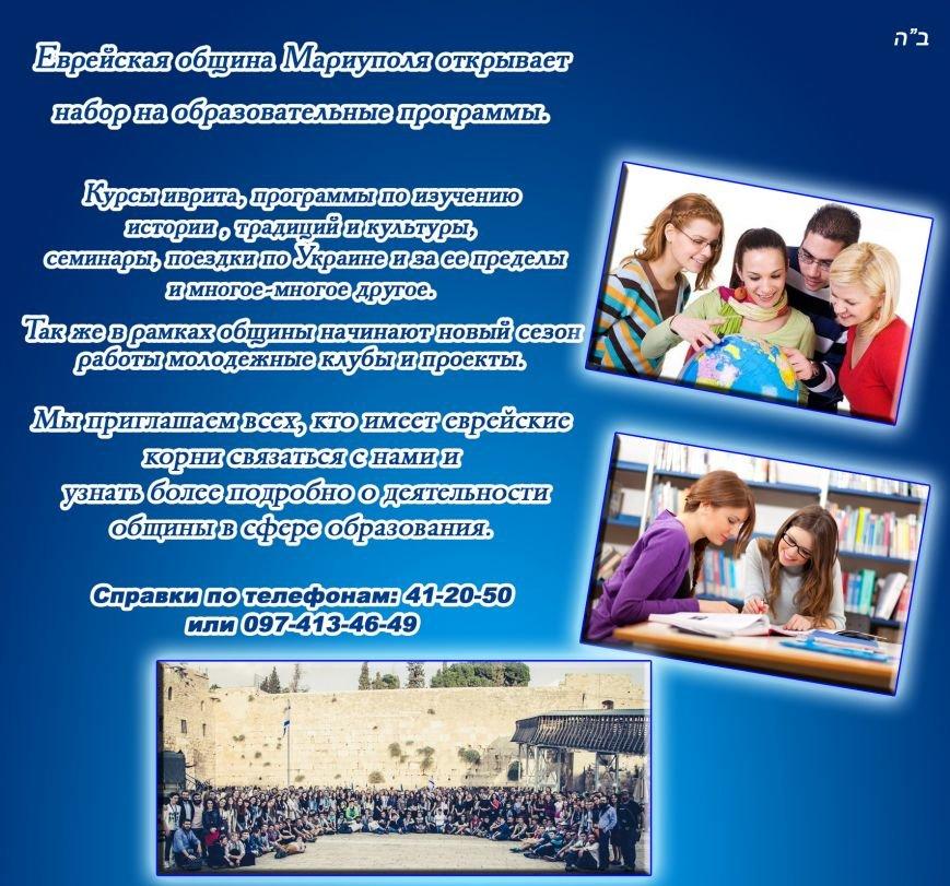 Еврейская община Мариуполя открывает набор на образовательные программы, фото-1