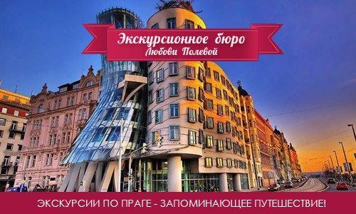 Экскурсии по Праге от экскурсионного бюро Любови Полевой – прекрасная возможность приятно провести время!, фото-1