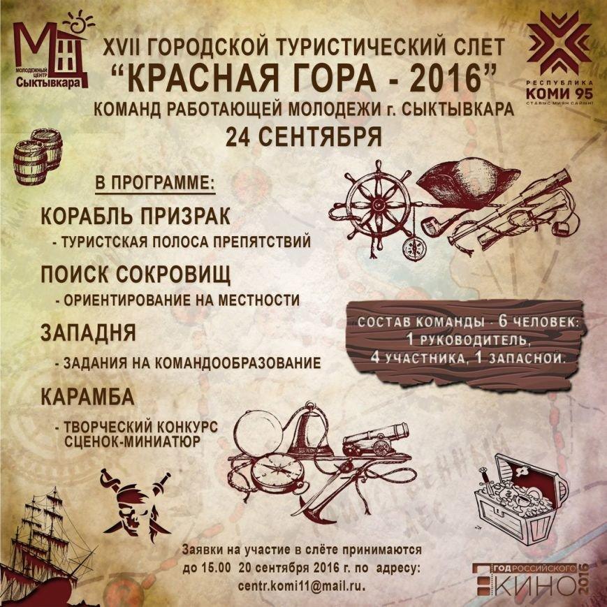 Молодежный центр Сыктывкара организует XVII туристический слет, фото-1