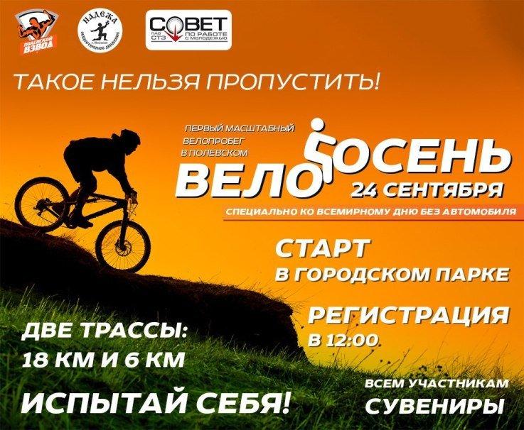 Велоосень 24 сентября