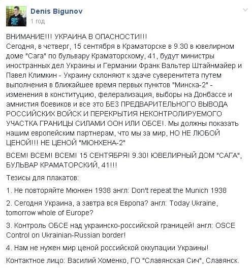 В Краматорске проходит митинг, фото-1
