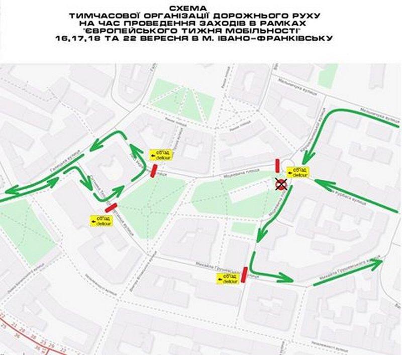 16-18 та 22 вересня буде заборонено рух у середмісті Франківська, фото-1