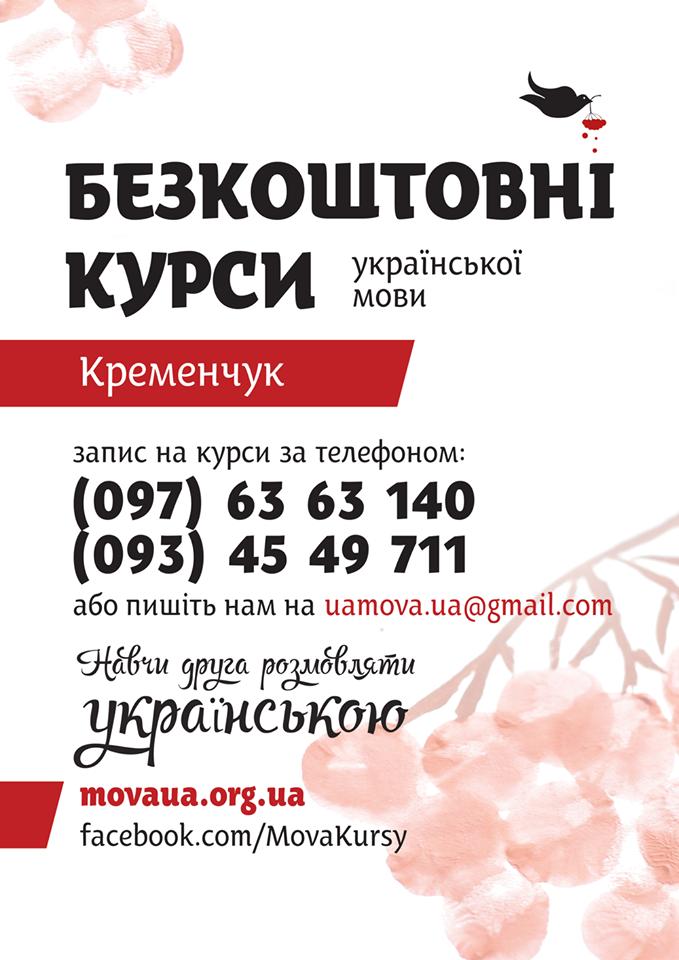 У Кременчуці з 16 жовтня стартують безкоштовні курси української мови, фото-1