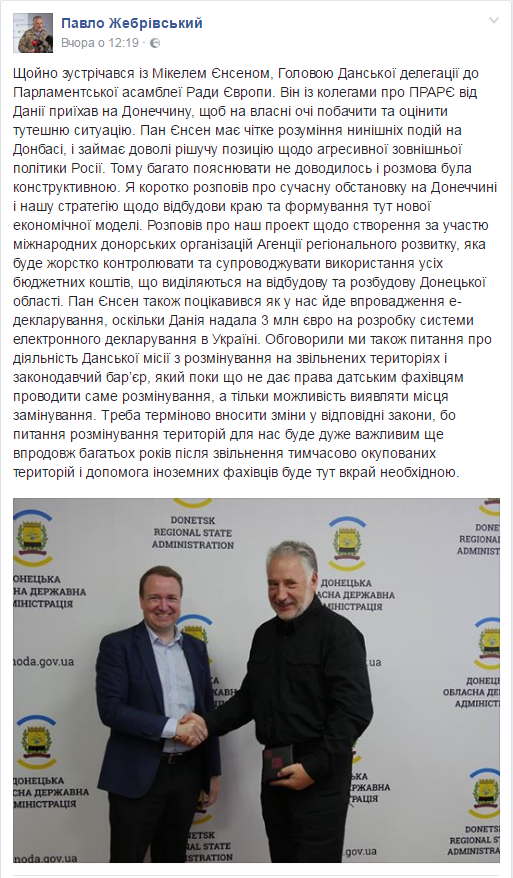 Жебривский: Разминированию Донбасса иностранными специалистами  препятствует закон, фото-1