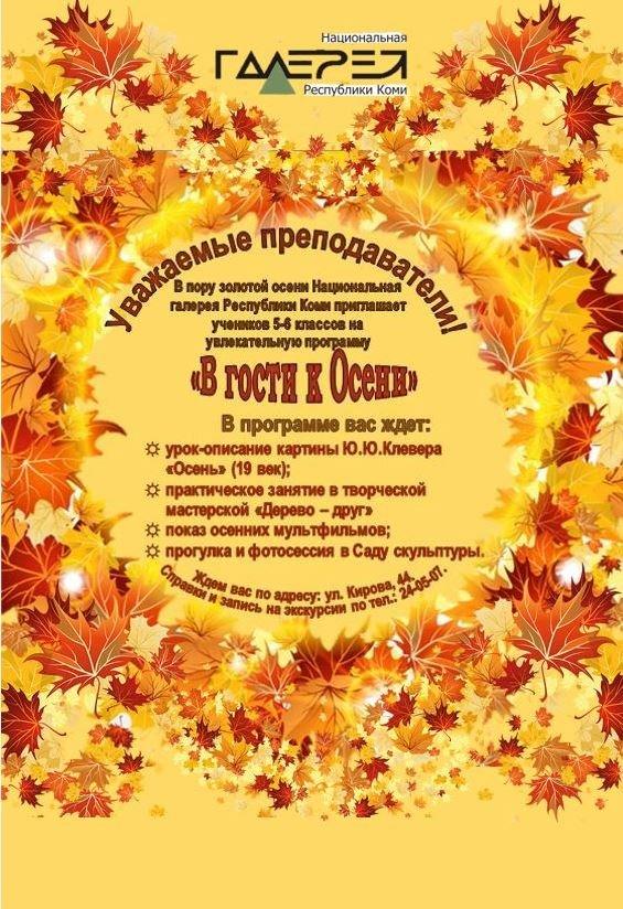 """Сыктывкарские школьники сходят  """" В гости к Осени"""", фото-1"""