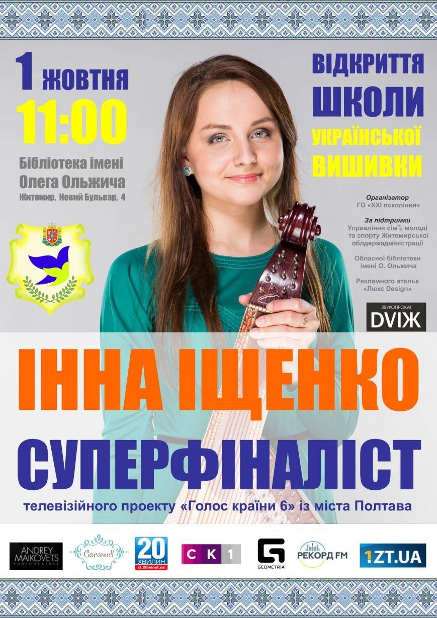 Школа Української Вишивки