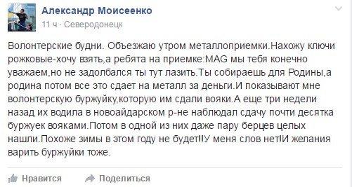 Северодонецкий волонтер, рассказал, что военные сдают на металлолом, фото-1