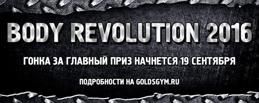 Новое тело и 30 тысяч рублей впридачу! Мировая программа Body Revolution от Gold's Gym, фото-1