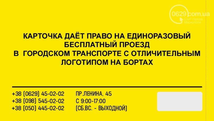 БФ «СТАБИЛЬНОСТЬ» организовал для пенсионеров и льготников бесплатный проезд в 11 автобусах, фото-1