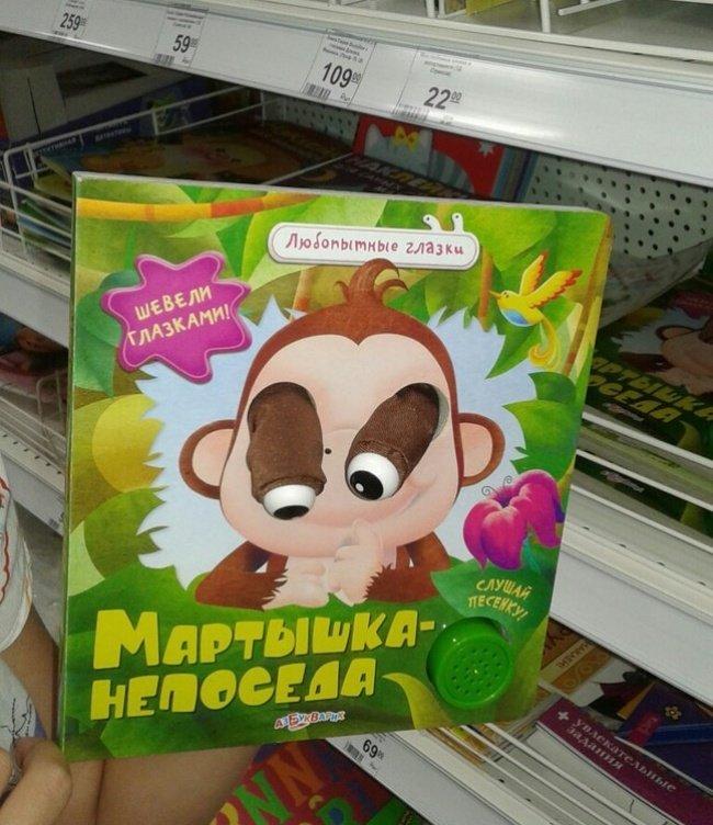 ФОТО: іграшки для дітей, яких не люблять батьки, фото-6