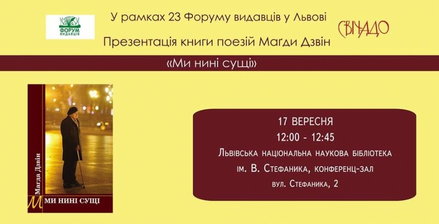 У Львові триває Форум видавців: ТОП-10 найцікавіших заходів, які відбудуться сьогодні (ФОТО), фото-1
