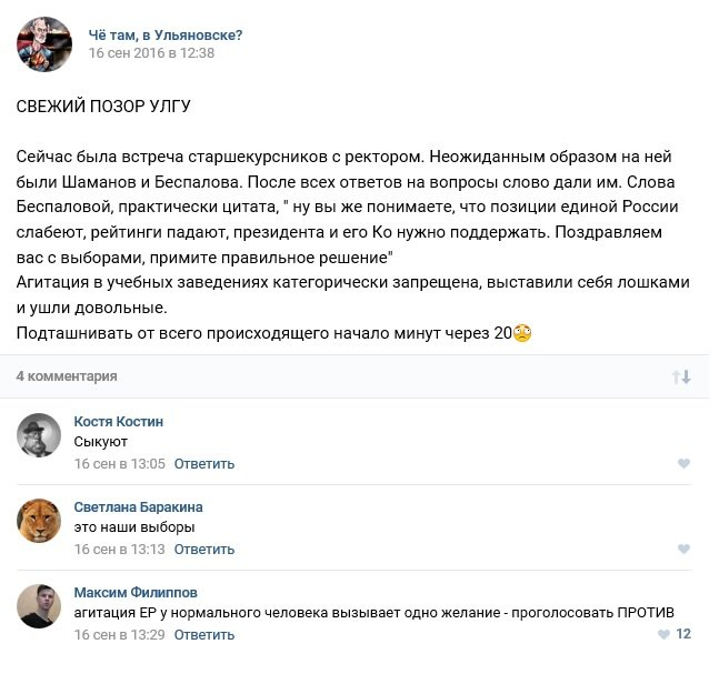 Предвыборная шумиха докатилась до ульяновского ВУЗа, фото-1