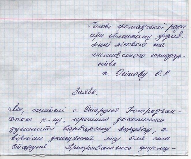 Жителі Богородчанщини повстали проти масштабної вирубки молодого лісу (ФОТОРЕПОРТАЖ + ВІДЕО), фото-2