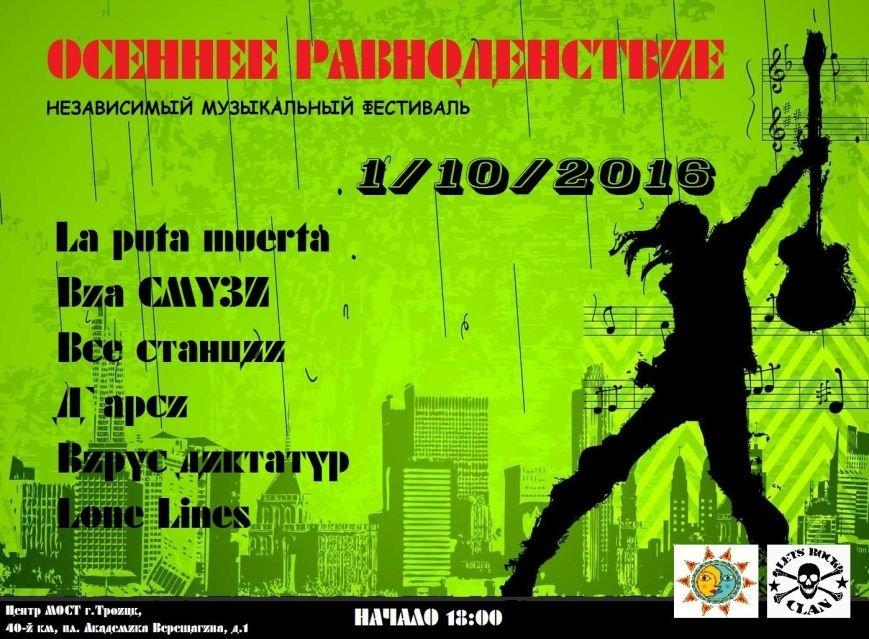 В Троицке пройдёт рок-фестиваль клубного масштаба, фото-3