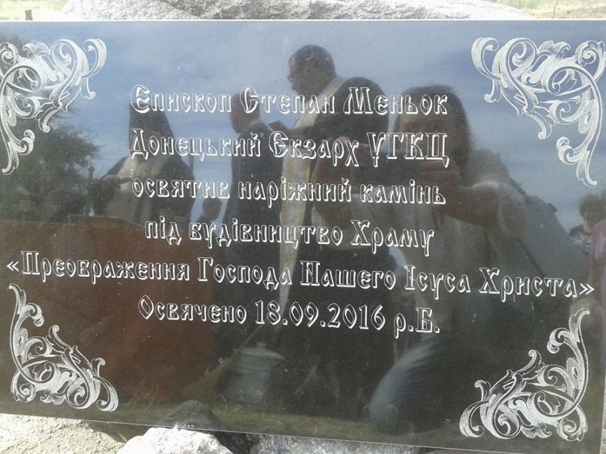 В Мариуполе заложили первый камень храма Украинской Греко-Католической Церкви (ФОТО), фото-4