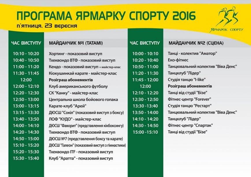 22 вересня у Львові стартує Ярмарок спорту: повна програма на три дні, фото-2