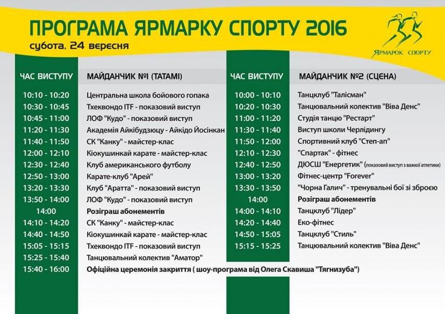 22 вересня у Львові стартує Ярмарок спорту: повна програма на три дні, фото-3