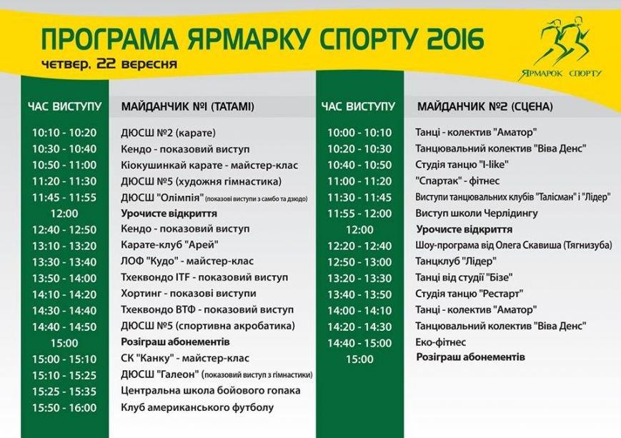 22 вересня у Львові стартує Ярмарок спорту: повна програма на три дні, фото-1